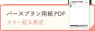 バースプラン用紙PDF_フリー記入形式