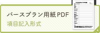 バースプラン用紙PDF_項目記入形式