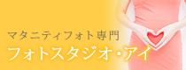 フォトスタジオ・アイ