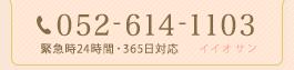 052-614-1103
